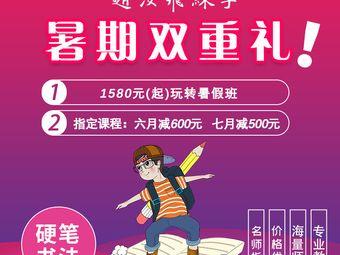 赵汝飞练字硬笔书法(陕西南路徐汇一中心校区)
