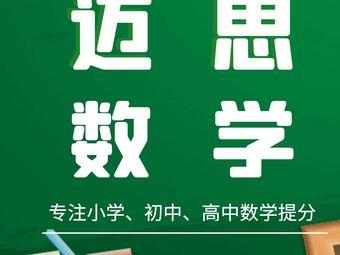 温江迈思数学(温江校区)