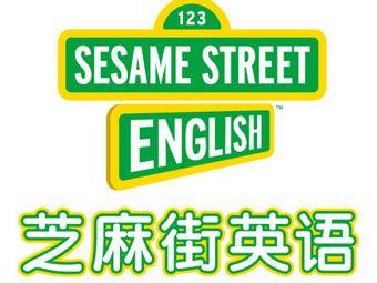 芝麻街英语