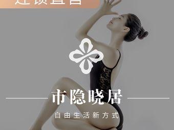 市隐晓居瑜伽(京投港店)