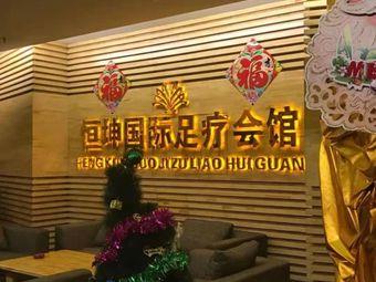 恒坤國際足療會館