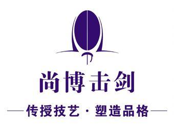 尚博击剑俱乐部