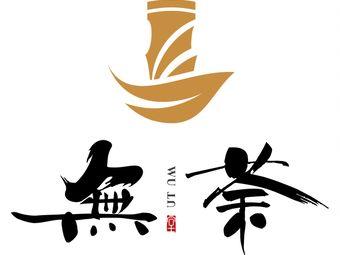 無荼古琴茶艺(南岸校区)