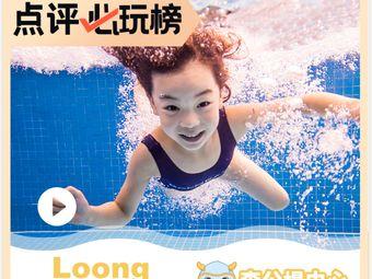 龙格亲子游泳俱乐部(李公堤中心)