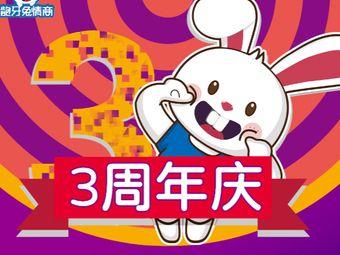 龅牙兔儿童情商乐园(新华广场店)