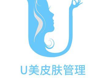 U美皮肤管理中心(海沧店)