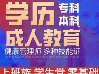 名淘教育·北京成人学历提升报考中心