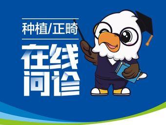 新都鑫锐口腔·种植矫正(蜀龙路店)
