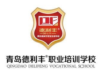 德利丰职业培训学校