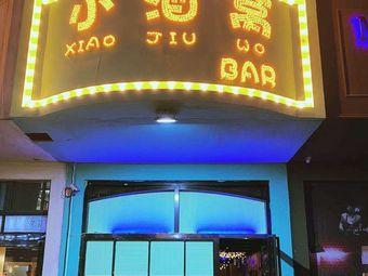 小酒窝酒吧(大杨树街店)