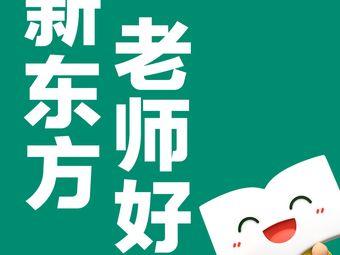 新东方(嘉州财信城市国际校区)