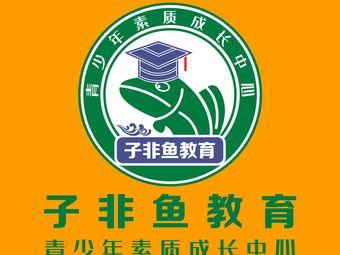 子非鱼教育(常熟颜港校区)