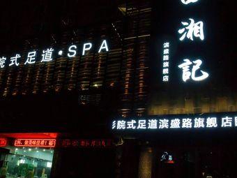 西湘记3D影院式足道▪SPA(滨盛路旗舰店)