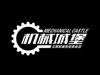 机械城堡密室·剧本桌游体验馆