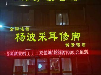 杨波采耳修脚(御景湾店)