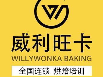 威利旺卡西点蛋糕烘焙培训