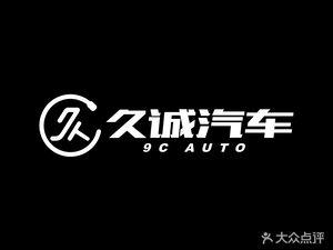 久诚汽车·9C