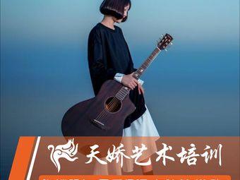 天娇艺术·钢琴古筝声乐培训(华阳校区)
