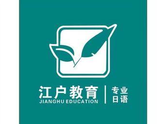 江户小语种·高考日语