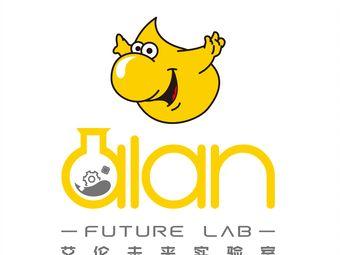 艾伦未来实验室(梅江店)