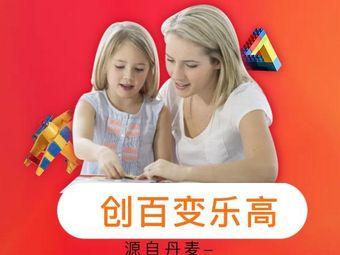 创百变乐高儿童创意中心(双流万达广场店)