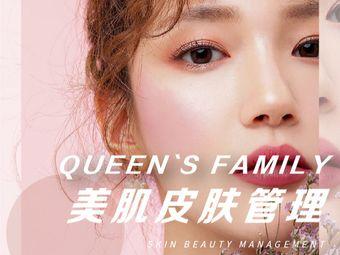 Queen's Family美肌皮肤管理