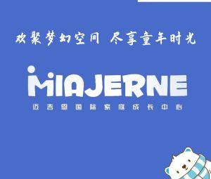 迈吉恩国际家庭成长中心(大庆店)
