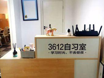 3612自习室