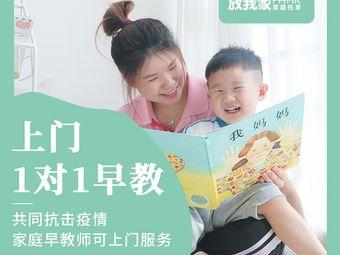 FAMIC家庭托育·早教(兰亭盛荟园)