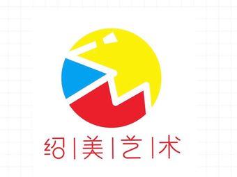 绍美艺术培训中心