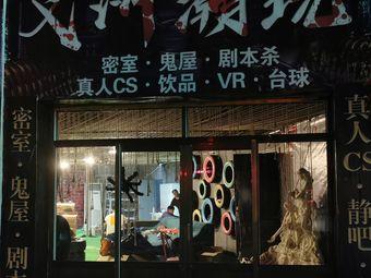 义州潮玩(建国路店)