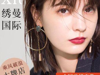 繡曼國際·半永久紋眉紋繡品牌連鎖(青山區總店)