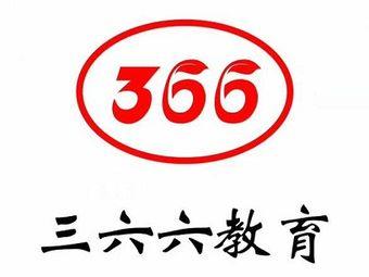 三六六教育连锁(崇川校区)