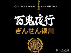百鬼夜行威士忌吧
