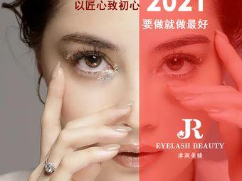 JR·純日式高端睫毛養護中心(嘉里中心店)
