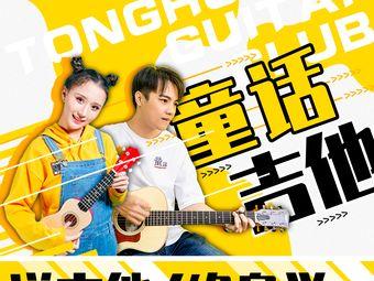 童话吉他40店通用·春节营业(祖庙店)
