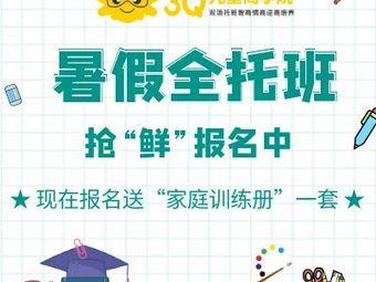 3Q儿童商学院·智商情商逆商培养(江北店)