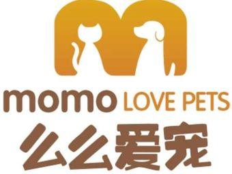 么么爱宠 momo lovepets
