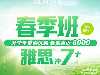环球雅思托福国际课程留学语言培训学校(福州分校)