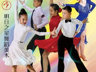 明日之星舞蹈艺术中心(茂业天地店)