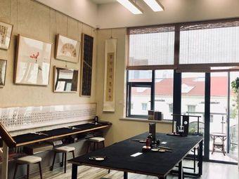 元澄·书法绘画教室