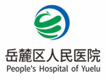 岳麓区人民医院