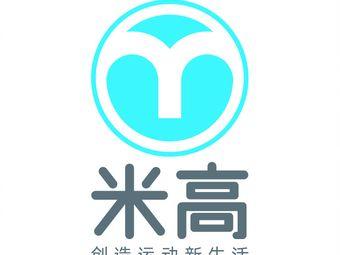 米高轮滑(深圳大胜体育宝体校区)