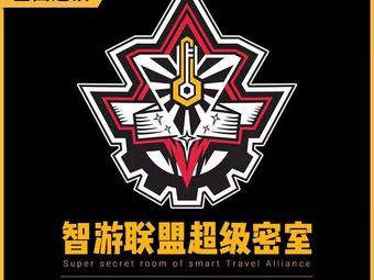 智游联盟真人NPC密室(红都旗舰店)