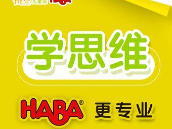 辫豆HABA儿童逻辑思维中心(玉兰校区)