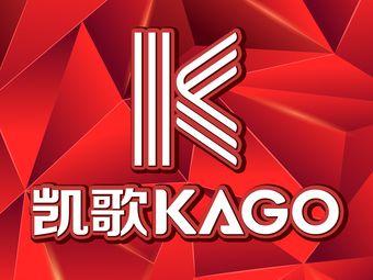 凯歌KAGO·KTV(南门八佰伴店)