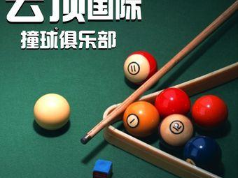 云顶国际台球俱乐部