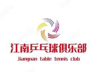 江南乒乓球俱乐部(南坪步行街分馆)