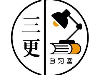 三更自习室(汇金店)