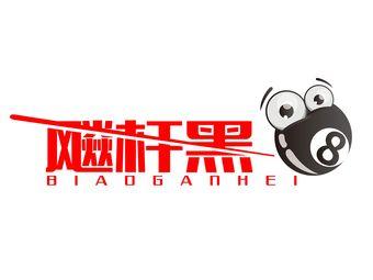 飚杆黑8台球俱乐部(吾悦广场店)